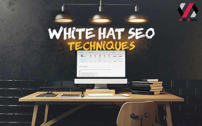سئو کلاه سفید چیست | تکنیک های سئو سفید