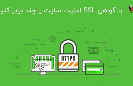 گواهی SSL و تاثیر گواهی امنیتی SSL بر سئو سایت چیست؟